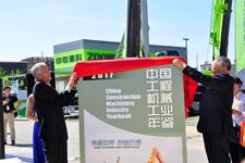 《中国工程机械工业年鉴》发布