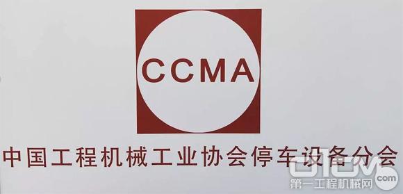 中国工程新葡亰496net工业协会停车设备分会