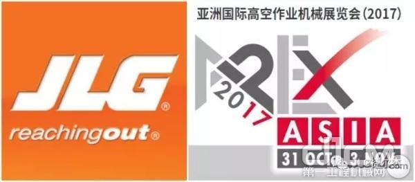 2017首届亚洲国际高空作业机械展览会(APEX Asia)