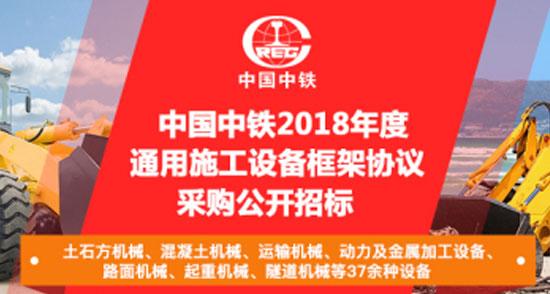 中铁2018度设备采购公开招标将启动