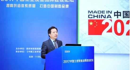 中国工业质量品牌建设论坛召开 中联重科成唯一代表分享品牌培育经验