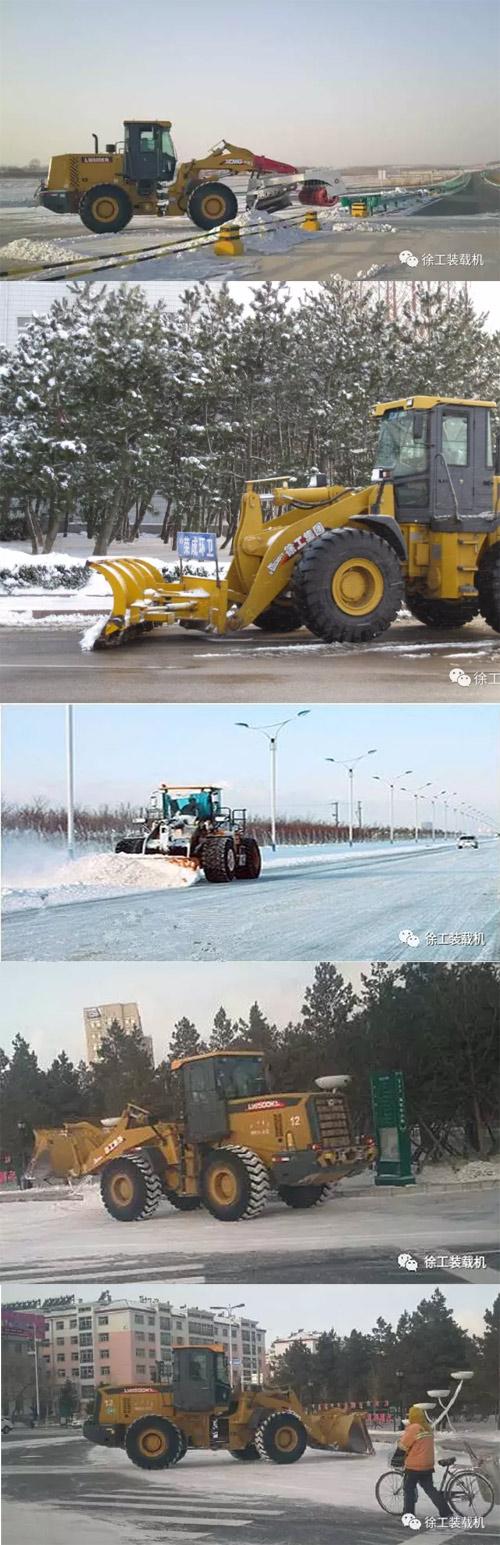徐工装载机奋战在一线除雪
