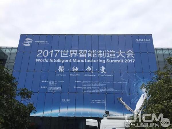 2017世界智能制造大会