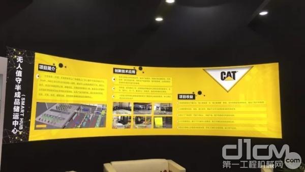 Cat®虚拟现实平台