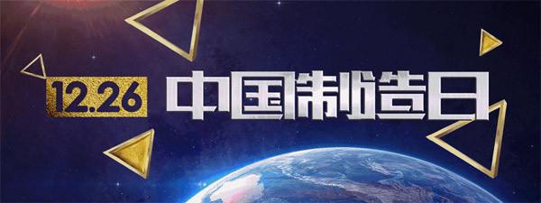 中国制造日