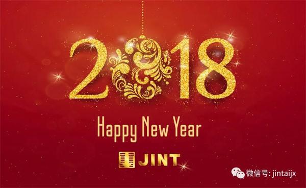 上海金泰祝您新年快乐