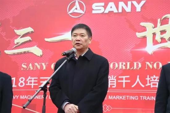 三一集团董事、三一重机董事长俞宏福讲话
