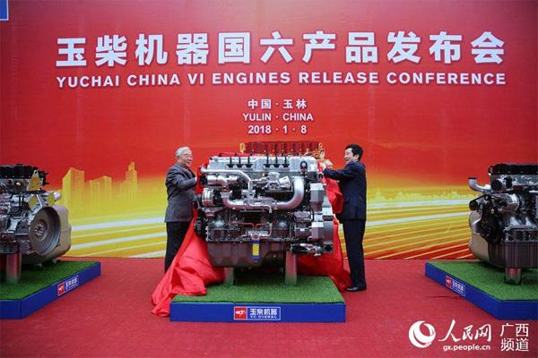 中国工程院院士苏万华(左一)与广西玉柴机器股份有限公司董事长晏平共同为产品揭幕