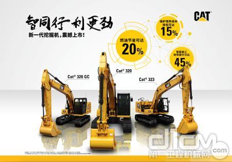 新一代Cat®液压挖掘机