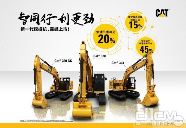 新一代Cat®液压挖掘机全面登陆中国市场