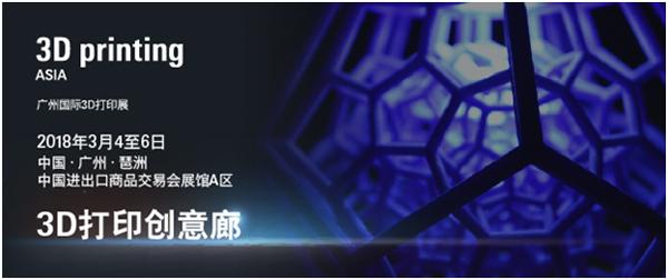 2018年广州国际模具展