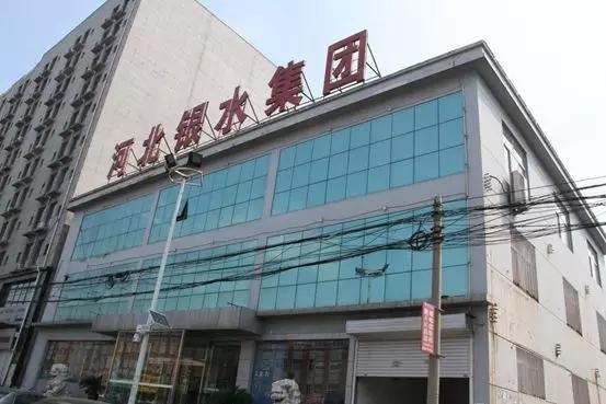 河北银水集团办公楼外景