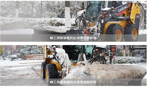 除雪,<a href=http://product.d1cm.com/brand/liugong/ target=_blank>柳工</a>在行动