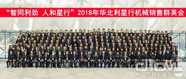 2018华北利星行机械群英会在天津隆重举行
