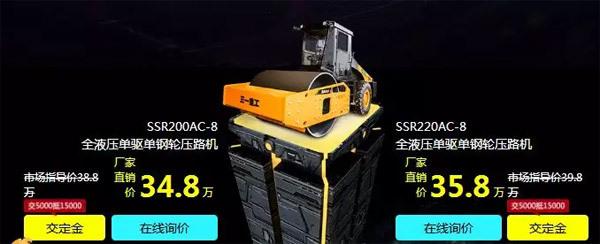 三一<a href=http://product.d1cm.com/danganglun/ target=_blank>压路机</a>交5000元抵15000
