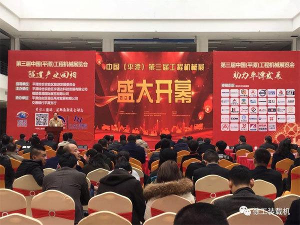 徐工隧道施工设备盛装亮相第三届中国(平潭)工程机械展览会