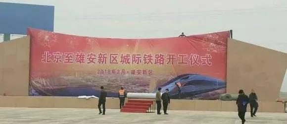 北京至雄安新区城际开工仪式准备工作现场