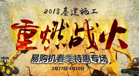 2018重燃战火易购机春季特惠专场