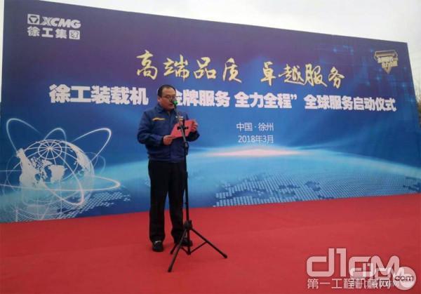 徐工铲运机械事业部总经理助理刘鹏介绍了徐工铲运举办全球服务万里行活动的目的和意义。