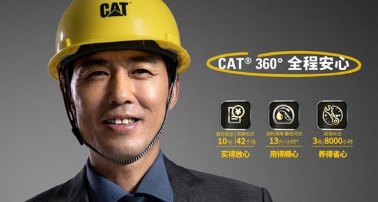 卡特彼勒推出Cat® (卡特)360 °全程安心服务