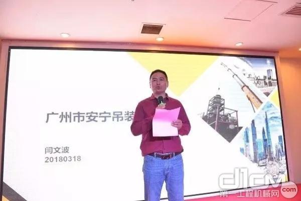 广州市安宁吊装起重公司总经理闫文波现场分享经营体会
