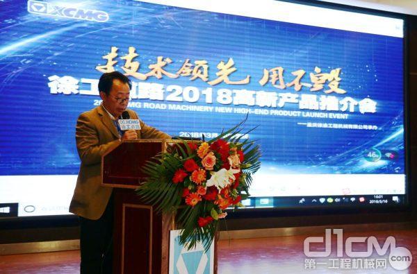 重庆徐渝工程机械有限公司董事长蒋超在会上致辞