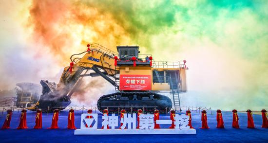 徐工700吨液压挖掘机下线暨矿业机械产业基地奠基仪式