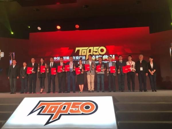 TOP50颁奖典礼