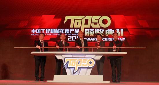 2018年中国工程机械年度产品TOP50颁奖典礼在京隆重举行