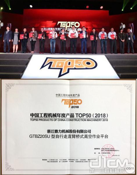 浙江鼎力GTBZ20SU摘取中国工程机械年度产品TOP50奖