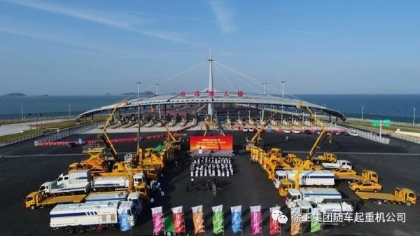 徐工集团随车起重机公司、港珠澳大桥主体钱柜777娱乐官网拯救及养护项目交车仪式