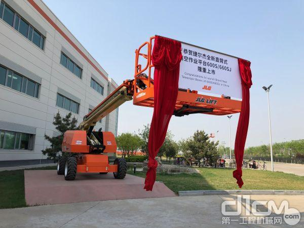 捷尔杰(JLG)直臂式高空作业平台600S/660SJ面市 全面提升四大性能