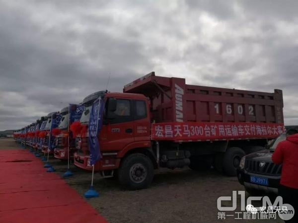 宏昌天马矿用运输车