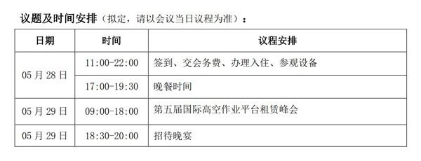 高空作业平台租赁峰会