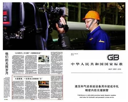 主持制定国家标准,被央视新华日报争相报道