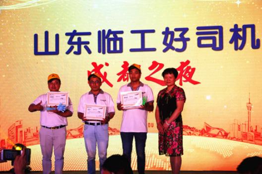 装载机组:周昌金、黄兴国、周均成功晋级山东临工高级训练营