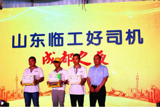挖掘机组: 张建、范才勇、张先锋成功晋级山东临工高级训练营