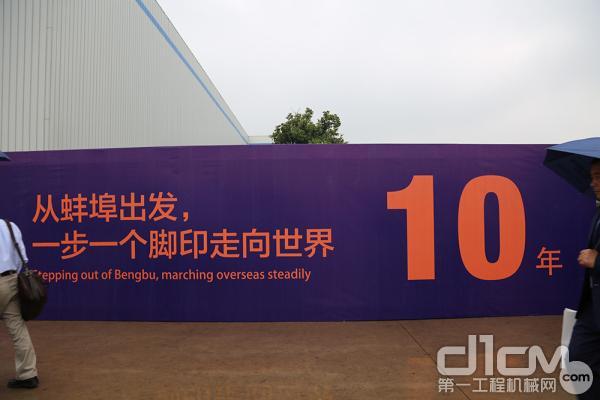 安徽柳工起重机有限公司10周年庆暨C系列产品发布会