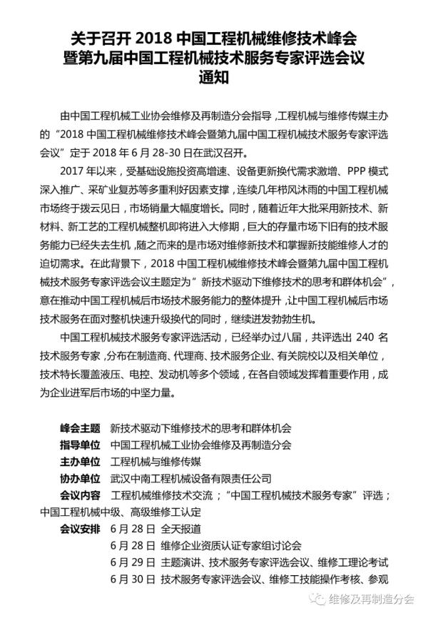 """""""全球工程机械制造商100强之Plus50"""" 排行榜发布"""