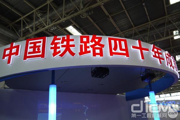 中国铁路四十年成就展(基础设施)