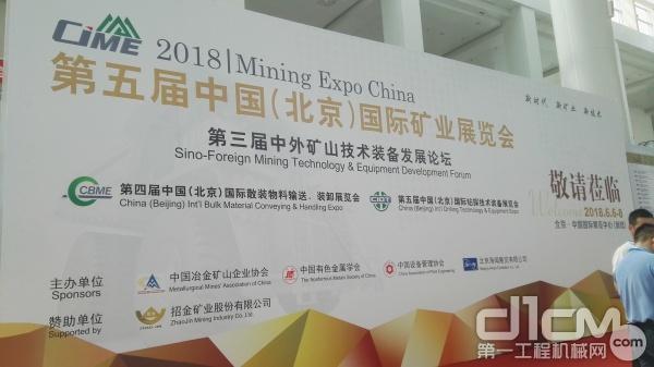 第五届中国(北京)国际矿业展举办 三大矿山机械品牌登场