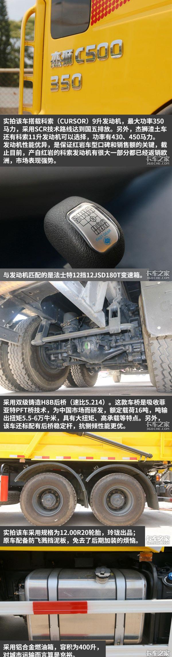 科索9升发动机 16吨级H8B后桥