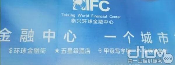 泰兴环球金融中心项目