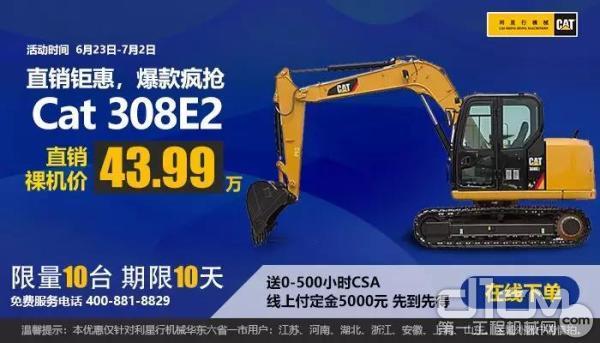 43.99万限量抢购! Cat 308E2直销钜惠来袭、仅限10台!