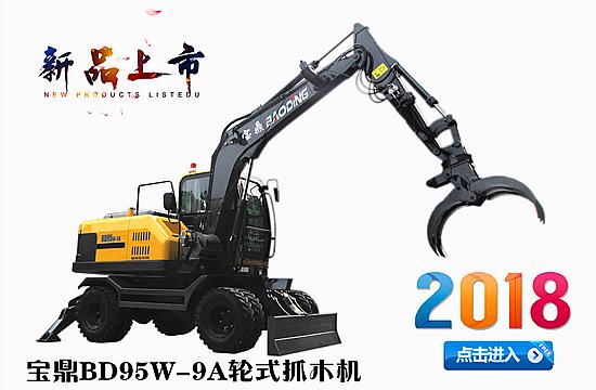 宝鼎BD95W-9A型新款抓木机上市受到持续关注