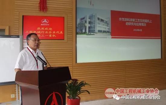 三一重机涂装研究所所长齐祥安教授介绍三一重机水性涂料使用情况