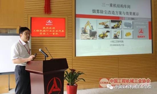 三一重工副总经理富田浩司重点讲解焊接粉尘控制方案