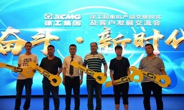 徐工集团起重机械事业部西安代表处主任周燕青为客户颁发金钥匙