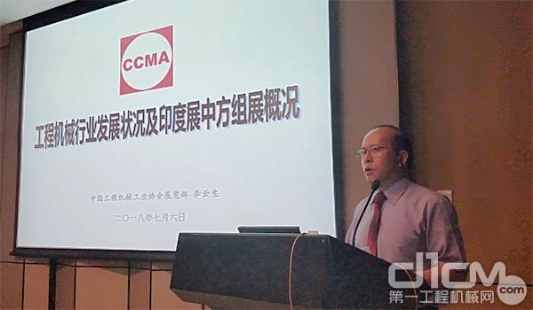 中国工程机械工业协会展览部副主任 李云生介绍中国展团参展情况