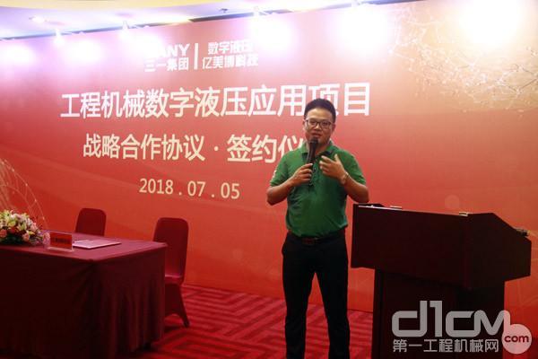 三一集团产业发展中心总监熊俊在仪式上发言